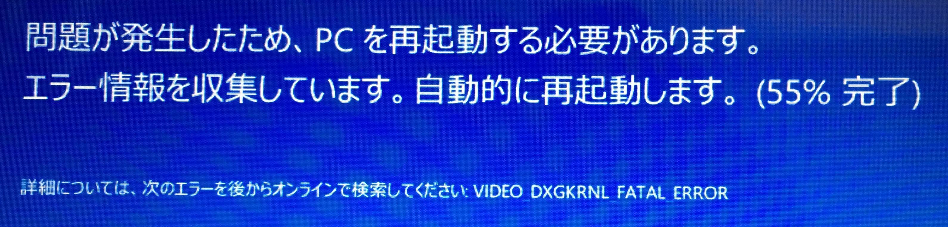 VIDEO_DXGKRNL_FATAL_ERROR.jpg