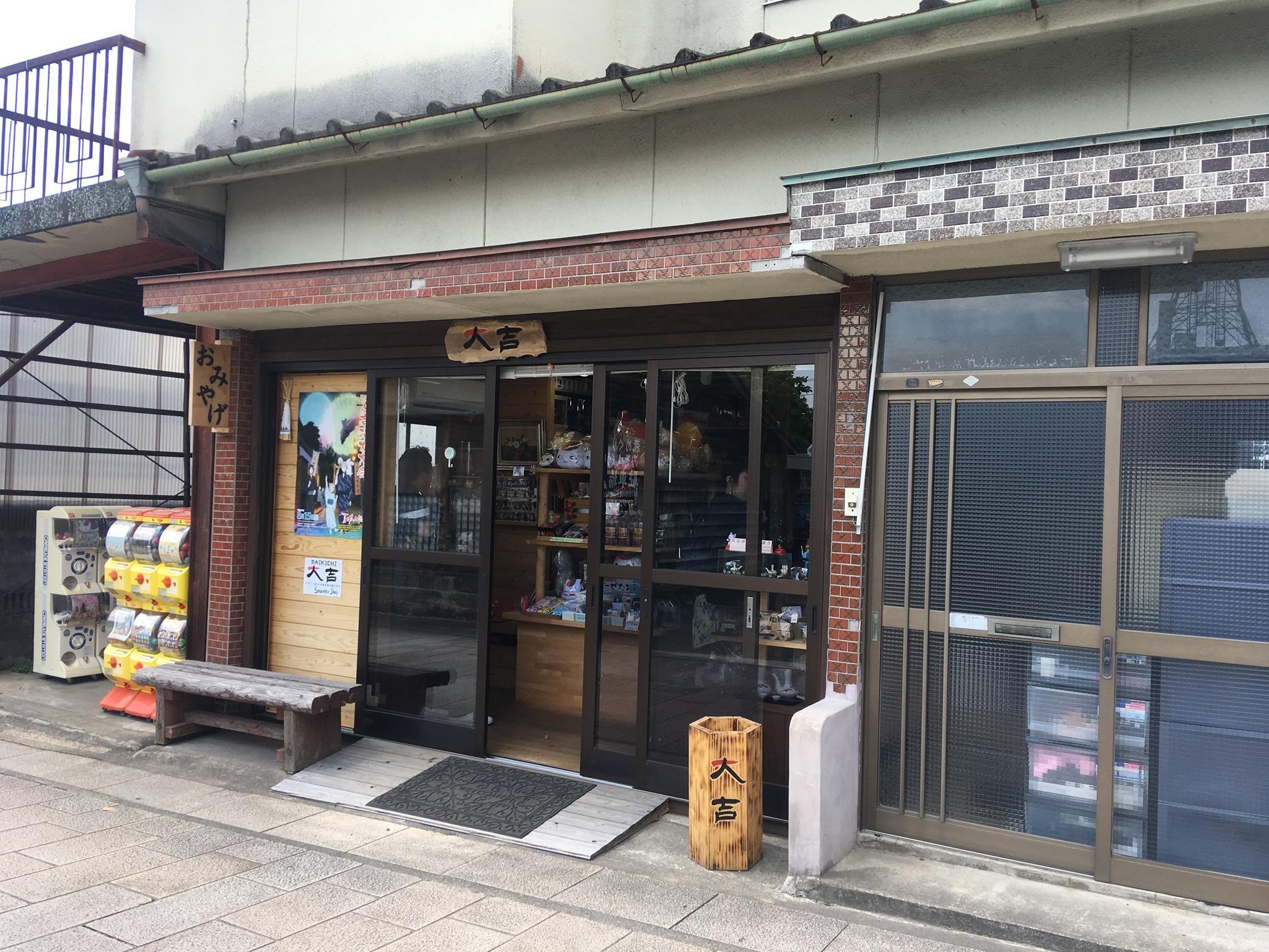 99-Daikichi-1.jpeg