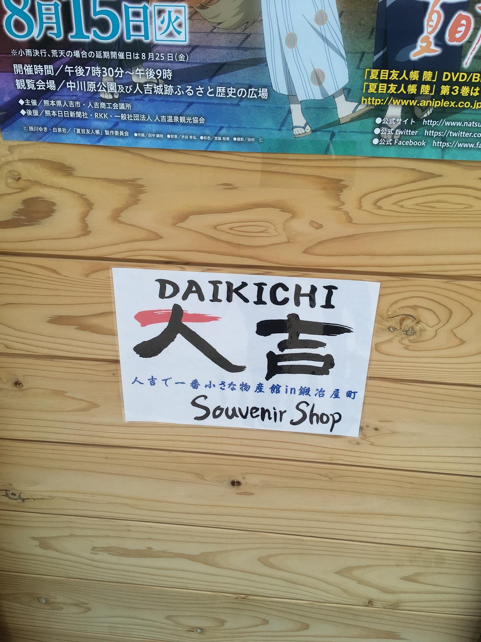 99-Daikichi2.jpeg