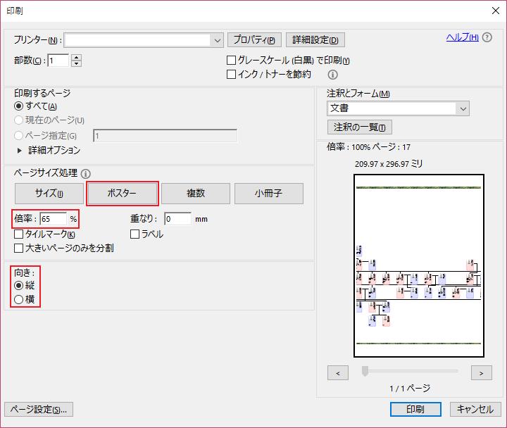 家系図PDF Adobe Reader設定
